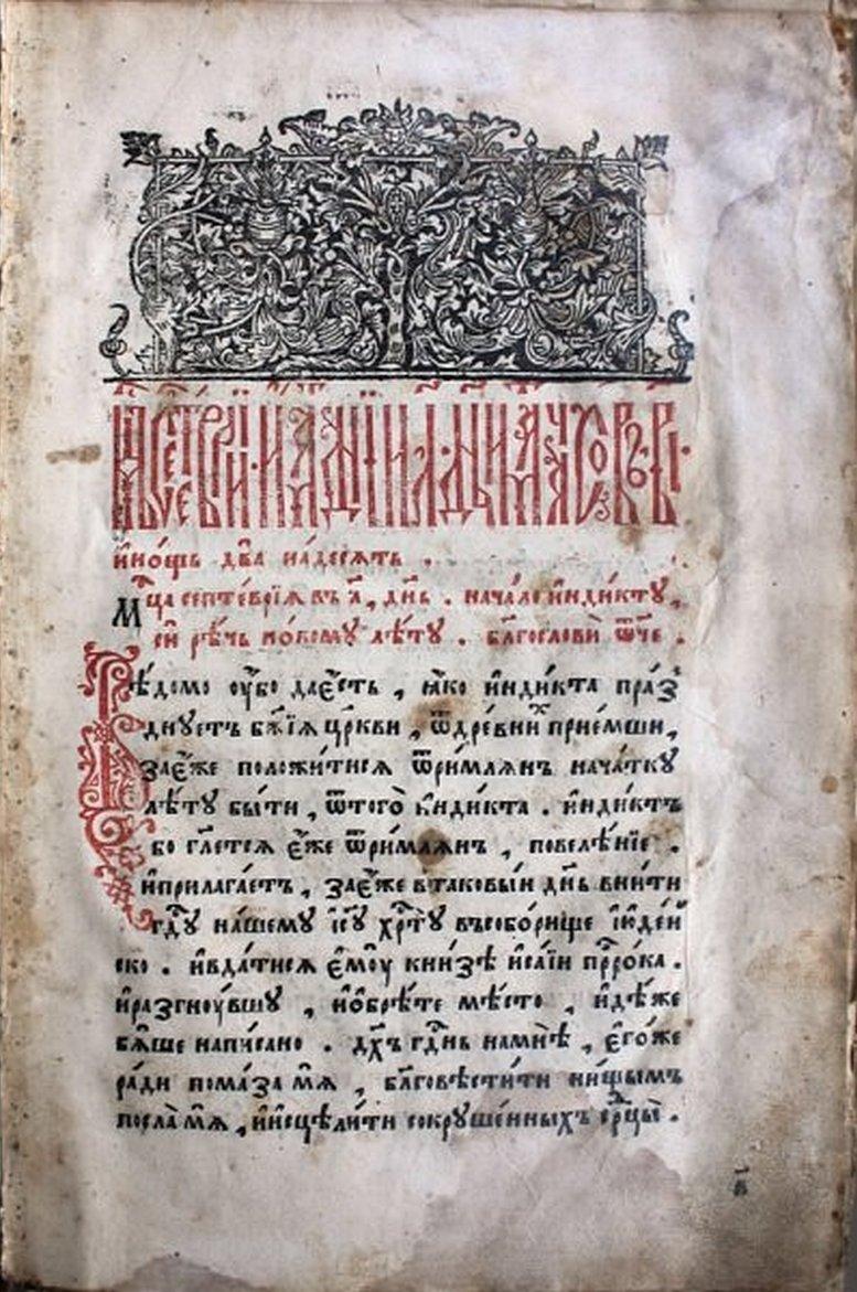 крабовыми палочками антиквариат церковная книга пролог 1642-1643 цена ценность меня там много